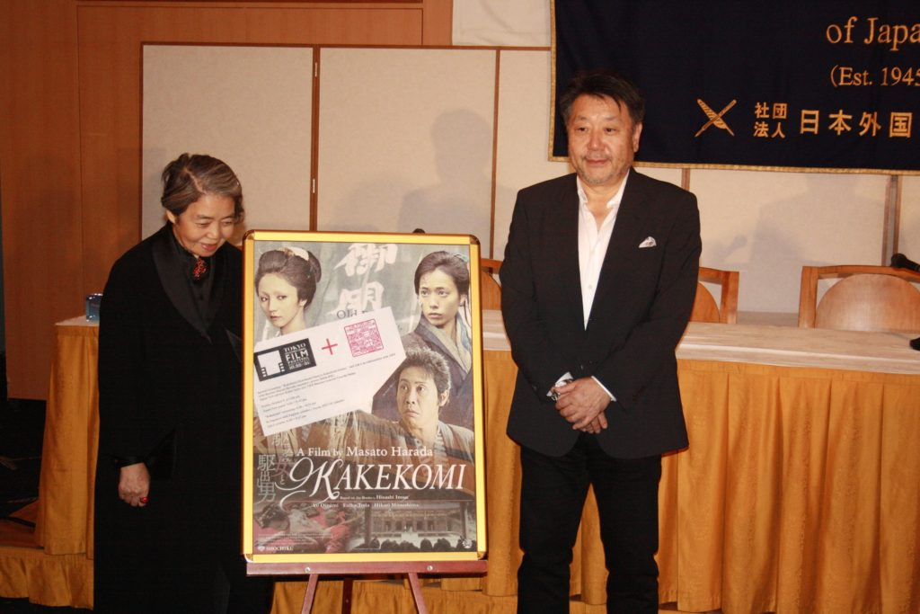 Kiki and Harada launch Kakekomi